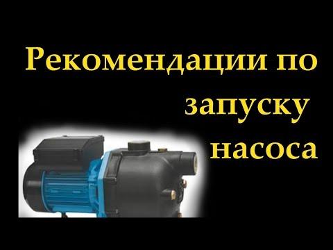 Запуск насоса поверхностного, как закачать воду на насосной станции, закачать центробежный насос