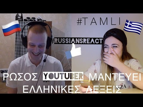 I'M TRYING TO GUESS GREEK WORDS | Feat. TAMLI_GR