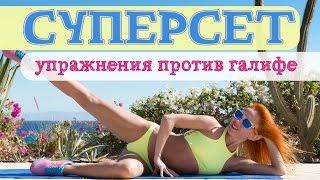 СУПЕРСЕТ | Упражнения против галифе | Жиросжигающая тренировка | Фитнес дома