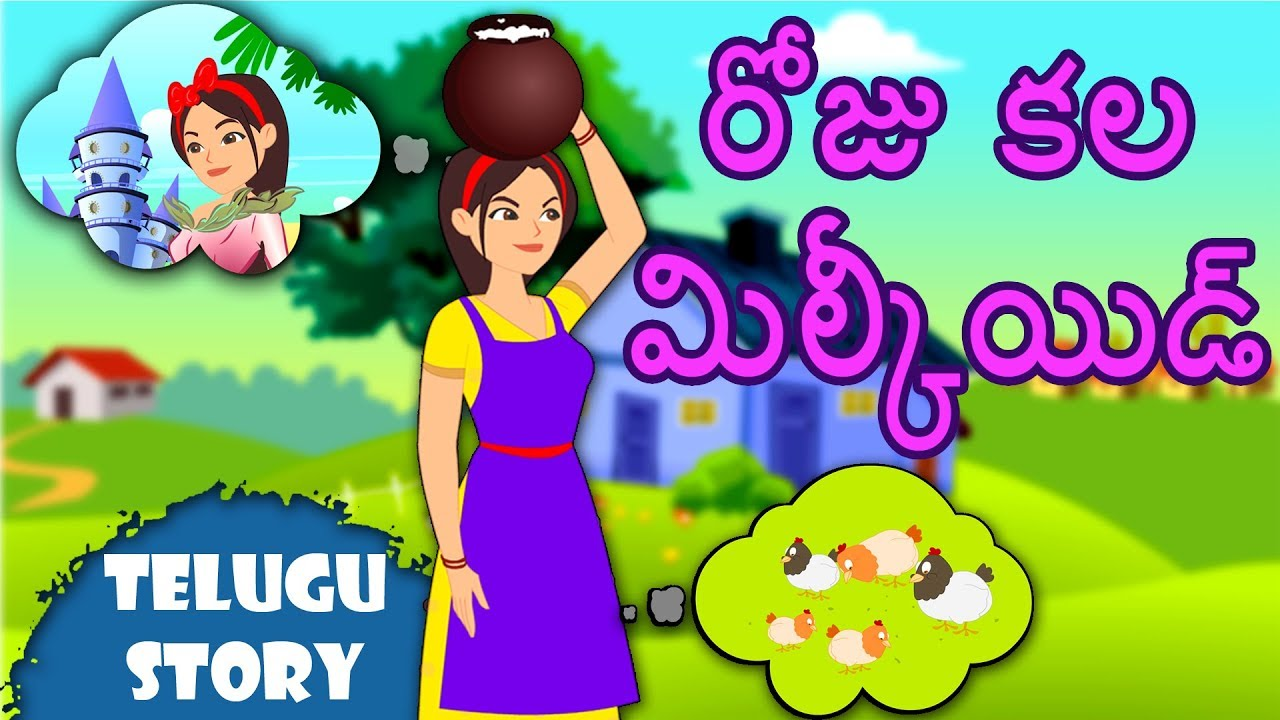 The Daydreaming Milkmaid| Stories for Kids in Telugu| Panchatantra Kathalu  |Moral Story for children