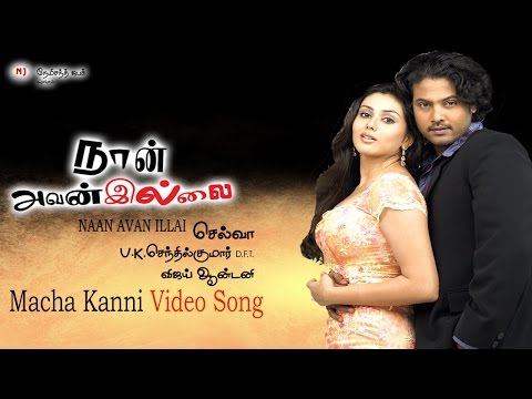 Macha Kanni Video Song - Naan Avanillai | Jeevan | Sneha | Namitha | Vijay Antony