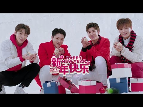 [MV] UNIQ HAPPY NEW YEAR 2017