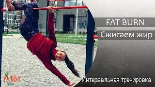 FAT BURN Сжечь жир быстро Интервальная тренировка