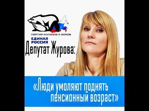 Депутат от Единой России и Олимпийская чемпионка Журова: «Меня умоляют поднять пенсионный возраст»