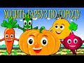 Ходить гарбуз по городу Українська народна дитяча пісня Збірка пісеньок 18 хвилин mp3