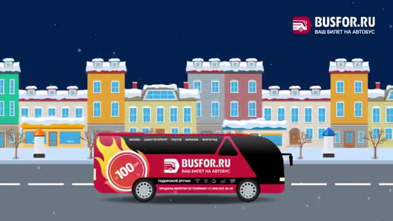 Image result for busfor автобус