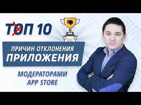 ТОП 10 причин отклонения приложения модераторами App Store | Mauris Эпизод №7, Бондаренко Владимир