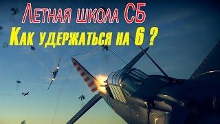 Летная школа СБ  № 10. Как удержаться на хвосте? P-36G vs Bf 109E-3 в War Thunder.