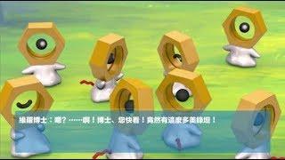 『精靈寶可夢 Let's Go!皮卡丘/Let's Go!伊布』 「W Professors」Profile02