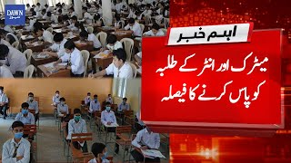 Breaking News: Great news for Matric and Inter students