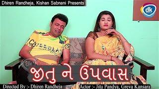 Jitu Ne Upvas | Gujarati Latest Comedy | Jokes Tamara Style Aamari