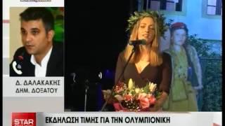Παρεμβάσεις STAR Β.Ελλάδος 13 Σεπτεμβρίου 2016 Γ΄Μέρος