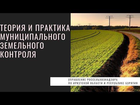 """Семинар """"Теория и практика муниципального земельного контроля"""""""