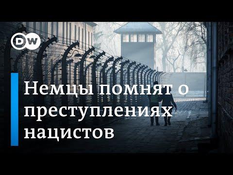Опрос DW: большинство немцев хотят сохранить память о преступлениях нацистов. DW Новости (24.01.20)