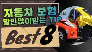 자동차보험료 할인받는 8가지 팁   자동차보험 스포츠카