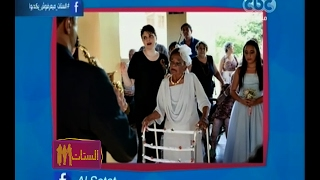 من أجل الحب..سيدة برازيلة تتزوج بعمر الـ 106 عامًا (فيديو)