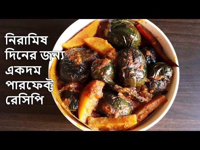 নিরামিষ দিনে গরম ভাতের সাথে এই রেসিপিটা থাকলে আর কিছু লাগবে না    Bengali Niramish Recipe