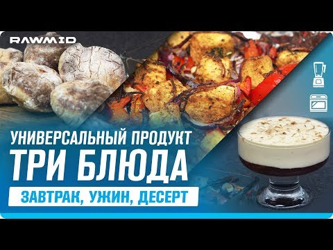 ТРИ ВКУСНЫХ рецепта из ТОФУ! Готовим тофу в ДОМАШНИХ УСЛОВИЯХ