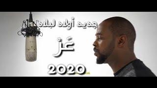 جديد فديو كليب أولاد لبلاد | عَرْ| Ewlad leblad |3ar|official video clip