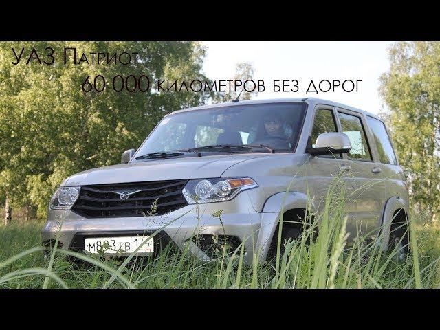 УАЗ Патриот 60 000 пробег отзыв владельца