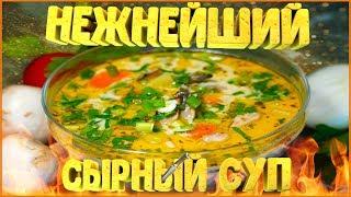 🔥Нежнейший Сырный Суп с Курицей и Грибами🔥