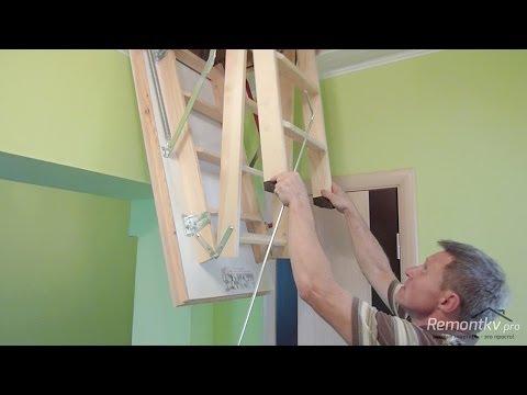 Лестница на чердак. Обводы для труб