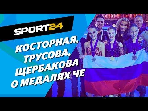 Косторная, Трусова и Щербакова о медалях, баллах и свободном времени. Пресс-конференция по итогам ЧЕ
