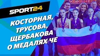 Косторная Трусова и Щербакова о медалях баллах и свободном времени Пресс конференция по итогам ЧЕ