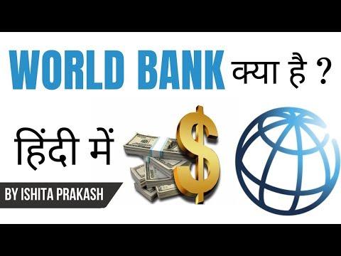 World Bank - NET/JRF, B.COM/M.COM