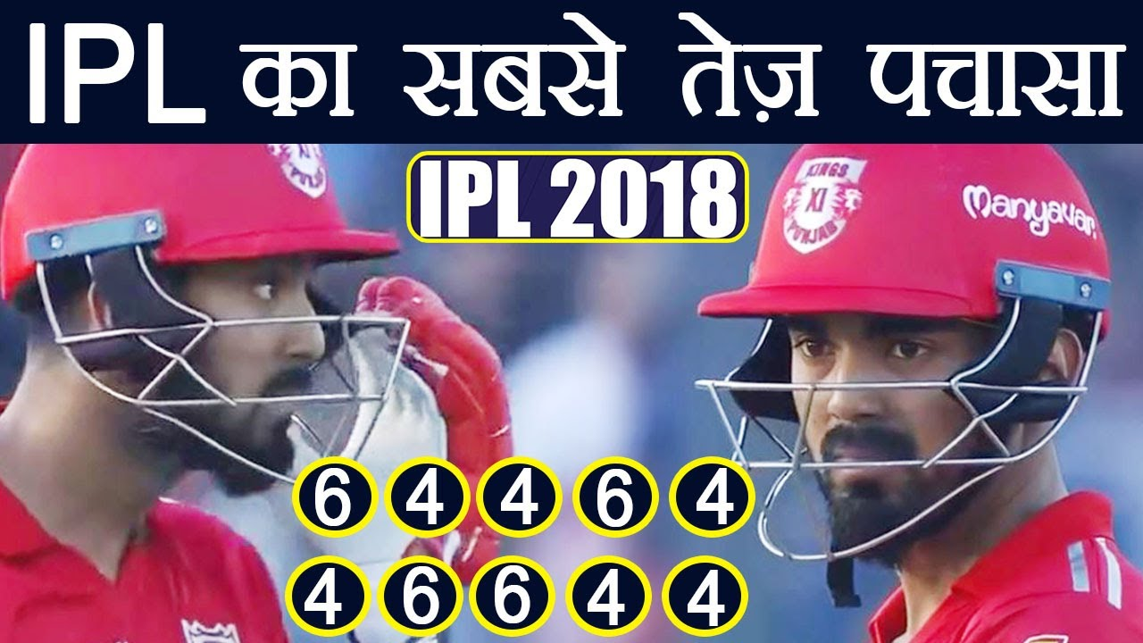 Ipl 2018 Kl Rahul Slams Fastest Ipl Fifty In Kxip Vs Dd Match
