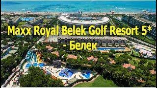 Maxx Royal Belek Golf Resort 5 Белек