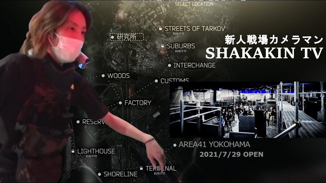 新人戦場カメラマン ShakakinTV at AREA41 @41pxHQ