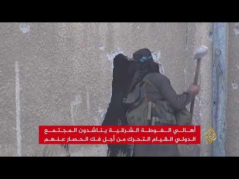 أهالي الغوطة الشرقية يطالبون بتحرك دولي لفك الحصار عنهم  - نشر قبل 3 ساعة