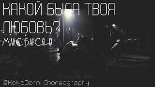 Макс Барских - Какой была твоя любовь?   @KolyaBarni Choreography