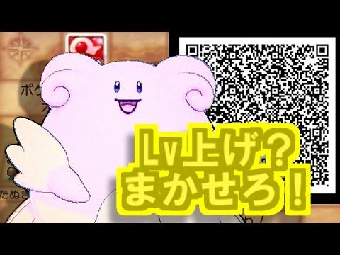 【ポケモンオメガルビー】 ハピナス道場 秘密基地QRコード作ったよ(0゜・∀・)【ORAS経験値稼ぎ】 Easy EXP Blissey Secret Base QR Code Pokemon