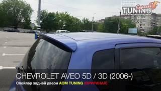 Спойлер Шевроле Авео хэтчбек / Спойлер на заднюю дверь Chevrolet Aveo Hatchback 5D / AOM Tuning