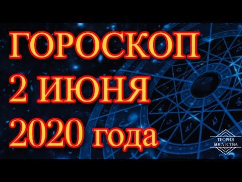 ГОРОСКОП на 2 июня 2020 года ДЛЯ ВСЕХ ЗНАКОВ ЗОДИАКА