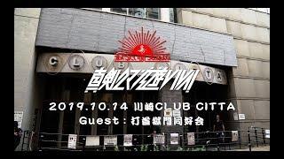 【ツアーオフショット】 オメでたい頭でなにより 全国2マンツアー『真剣2マン遊VIVA!』川崎CLUB  CITTA'