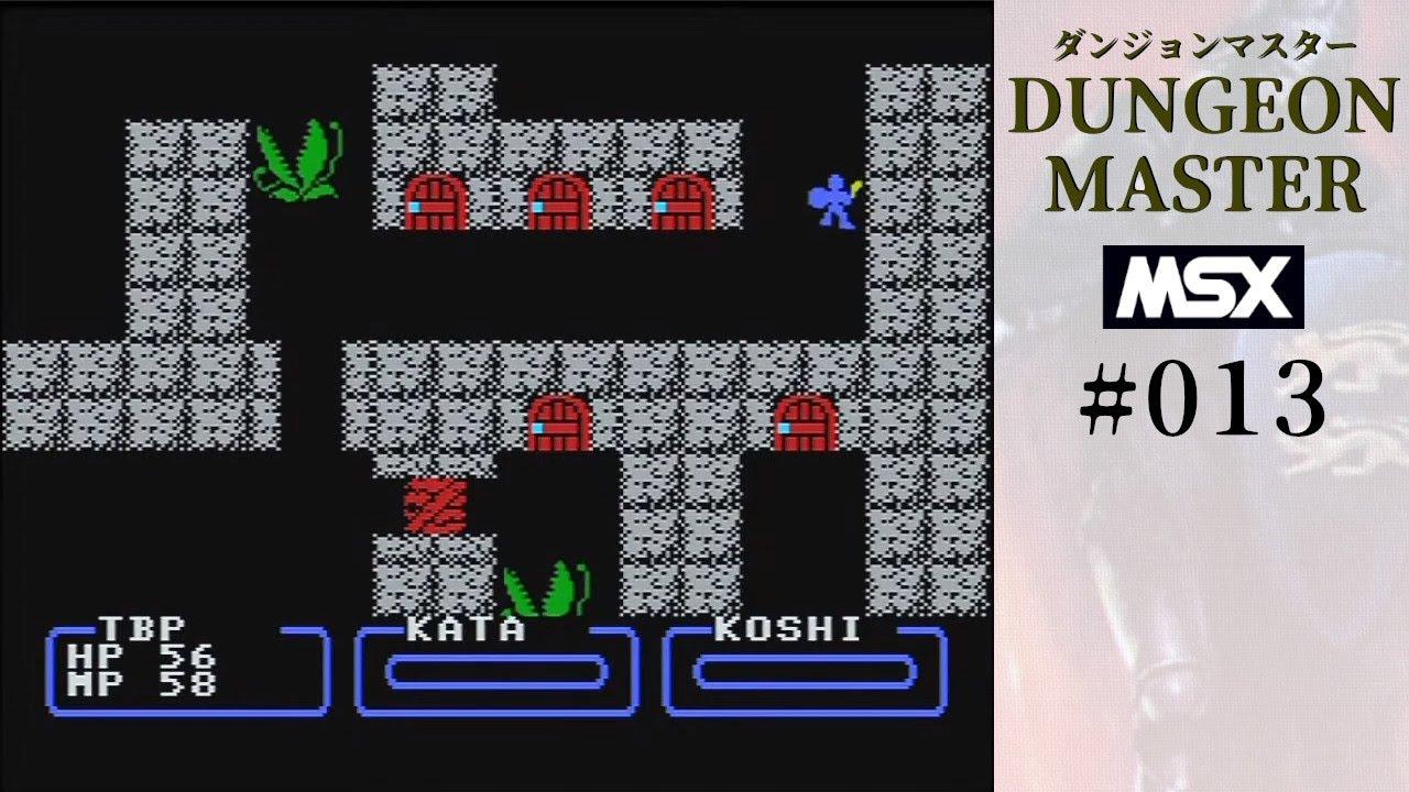 MSX ダンジョンマスター #013 突入5階? 実機こんどこそプレイ