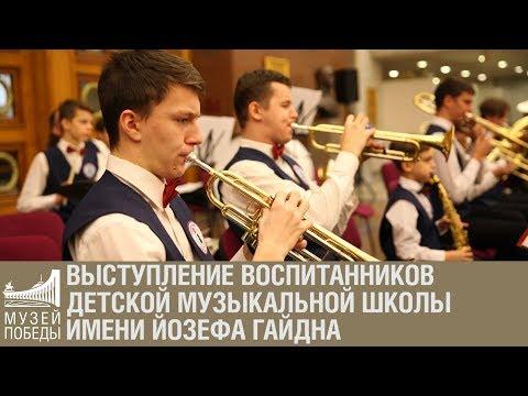 Выступление творческих коллективов Детской музыкальной школы имени Йозефа Гайдна.