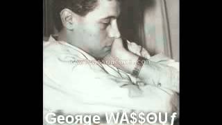 جورج وسوف ـ خاتم حبيبي