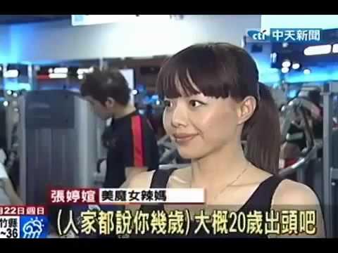 辣媽,美魔女,運動塑身 保養除皺(OPC/平泰秀),台灣鄭多燕,Pentaxyl,Skin care