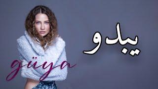 أغنية تركية مترجمه ( يبدو ) - ارماك اريجي | Irmak Arıcı - Güya 2021 Resimi