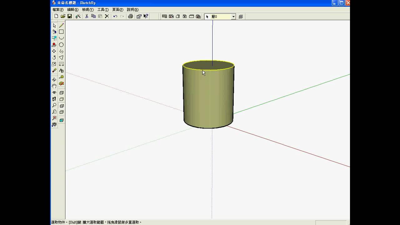 SketchUp 7 Pro - 圓錐製作 - YouTube