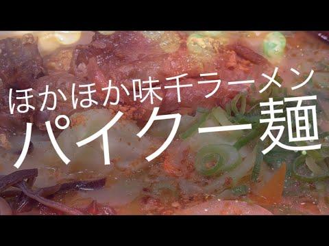 [熊本ランチグルメ]肉厚!パイクー麺☆味千ラーメン