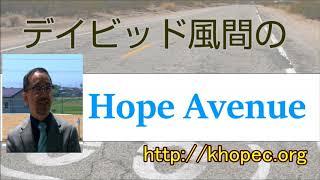 デイビッド風間の Hope Avenue Vol,39