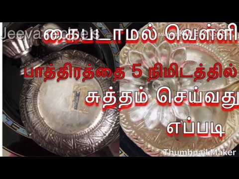 How to clean sliver Pooja items at home| no need to touch silver cleaning