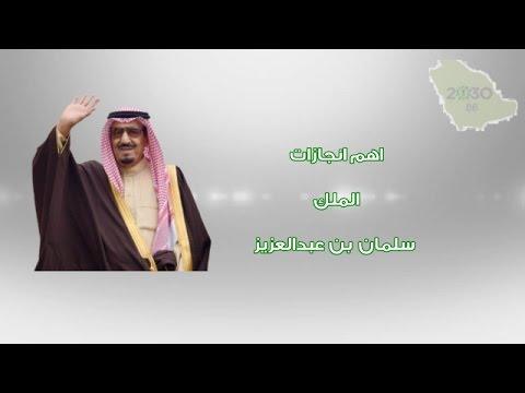 انجازات الملك سلمان بن عبدالعزيز اليوم الوطني Youtube