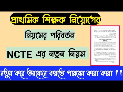 New ncte norms in October 2021, Post graduation are now can apply for primary tet
