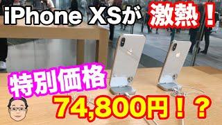iPhone XSのSIMフリーが激アツ【ヨドバシとビックカメラの特別販売で74,800円(税込)!】この価格ならiPhone XRよりもお得かも!?